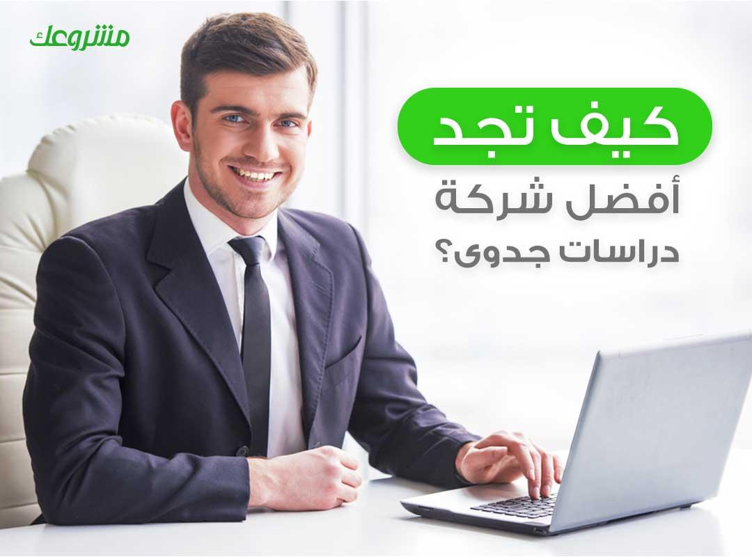 كيف تجد أفضل شركة دراسات جدوى في الوطن العربي؟