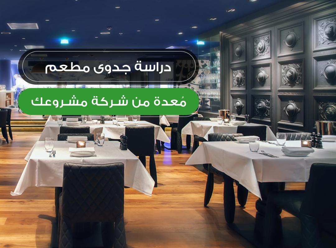 الدراسة التسويقية لمطعم