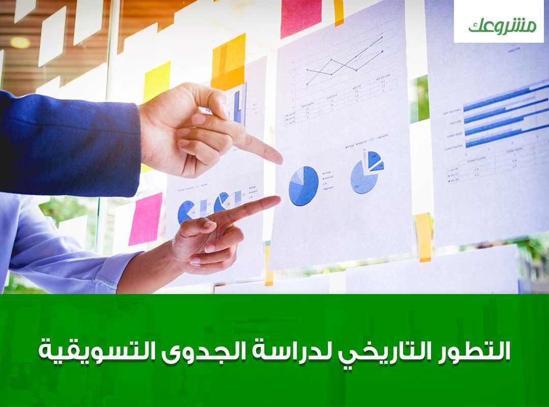 تعرف على دراسة الجدوى التسويقية وتطورها التاريخي