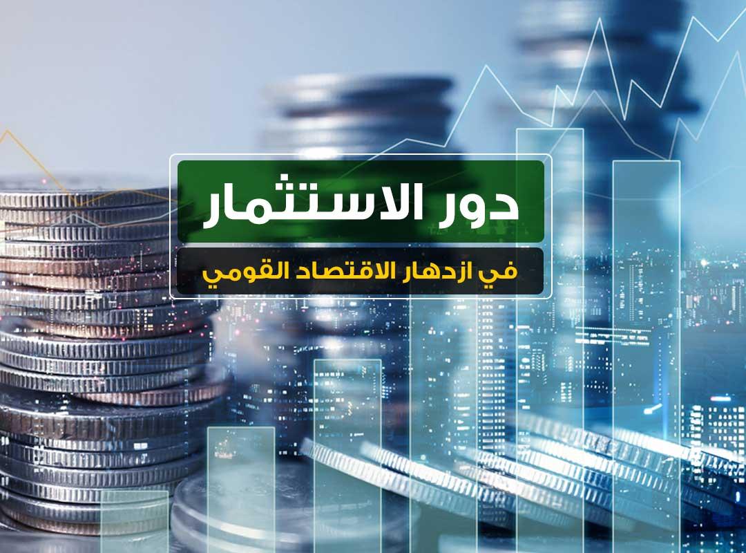 الاستثمار ودوره في ازدهار الاقتصاد القومي