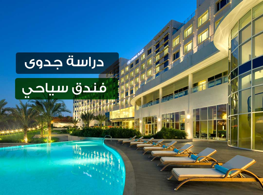 دراسة جدوى فندق سياحي مقدمة من شركة مشروعك
