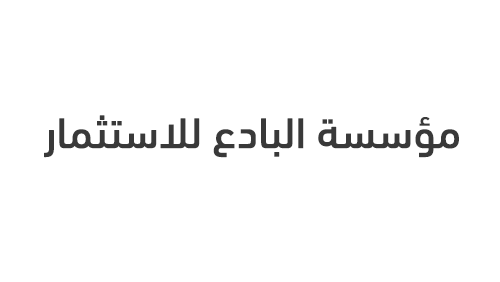 مؤسسة البادع للاستثمارات الصناعية
