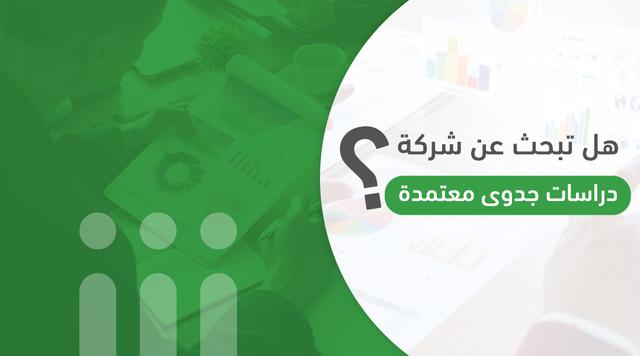 هل تبحث عن أفضل شركة دراسات جدوى معتمدة في السعودية؟