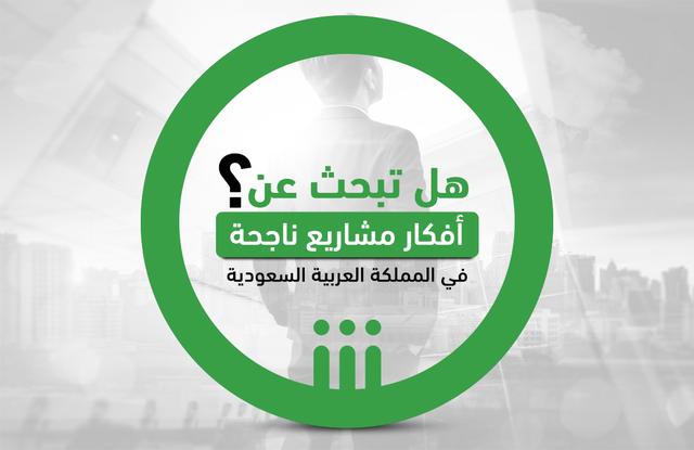 هل تبحث عن أفكار مشاريع ناجحة في المملكة العربية السعودية؟