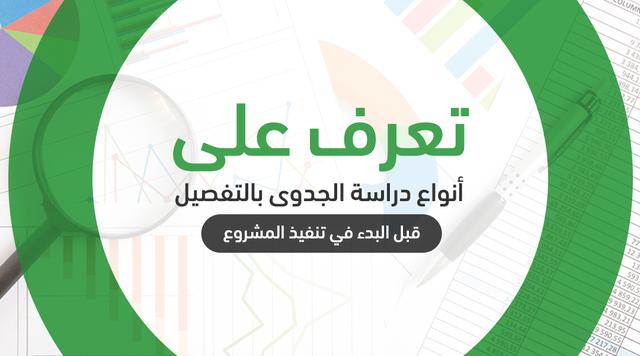 تعرف على أنواع دراسة الجدوى بالتفصيل قبل البدء في تنفيذ المشروع