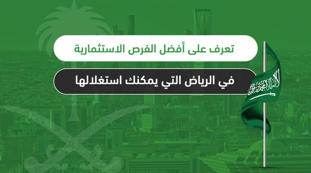 تعرف على أفضل الفرص الاستثمارية في الرياض التي يمكنك استغلالها