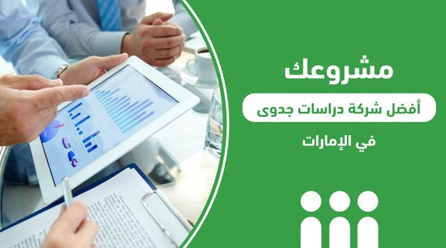 """""""مشروعك"""" أفضل شركة دراسات جدوى في الإمارات"""