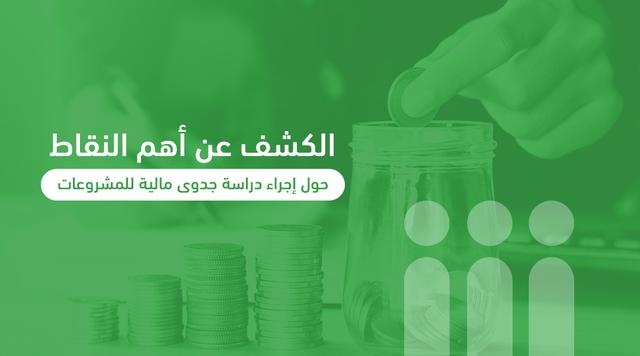 الكشف عن أهم النقاط حول إجراء دراسة جدوى مالية للمشروعات