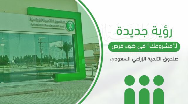 """رؤية جديدة لـ""""مشروعك"""" في ضوء فرص صندوق التنمية الزراعي السعودي"""
