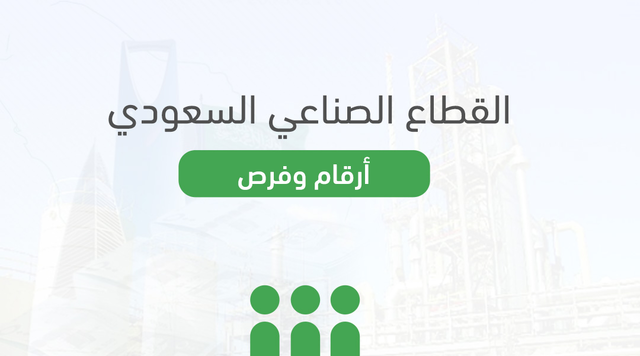 القطاع الصناعي السعودي (أرقام وفرص)