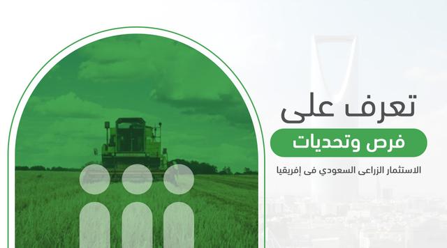 تعرف على فرص وتحديات الاستثمار الزراعي السعودي في إفريقيا