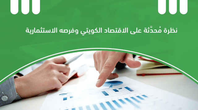 نظرة مُحدَّثة على الاقتصاد الكويتي وفرصه الاستثمارية