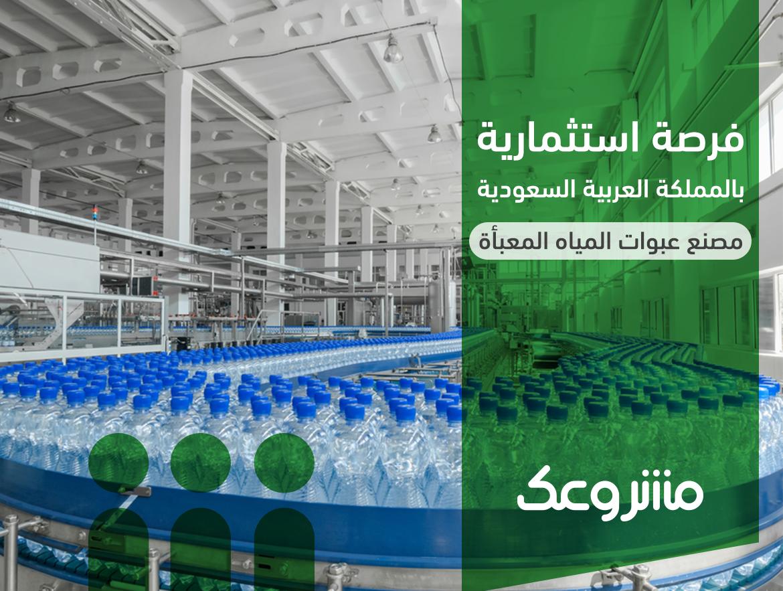 مصنع عبوات المياه المعبأة