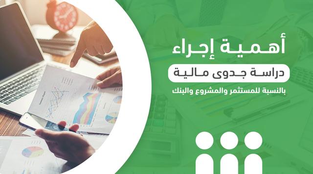 أهمية إجراء دراسة جدوى مالية بالنسبة للمستثمر والمشروع والبنك