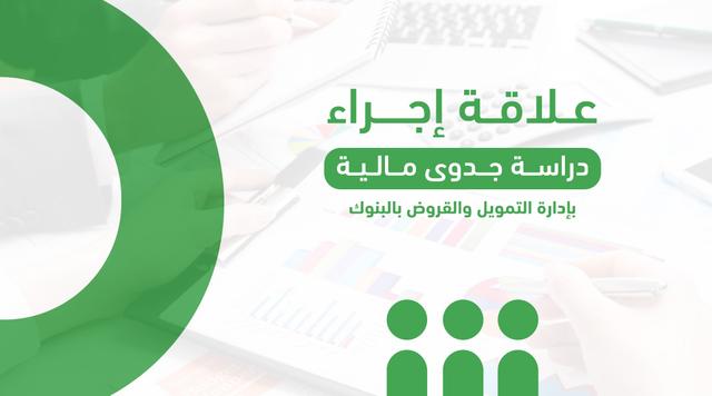علاقة إجراء دراسة جدوى مالية بإدارة التمويل والقروض بالبنوك