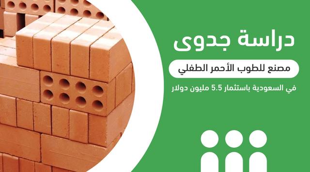 دراسة جدوى مصنع للطوب الأحمر الطفلي في السعودية باستثمار 5.5 مليون دولار