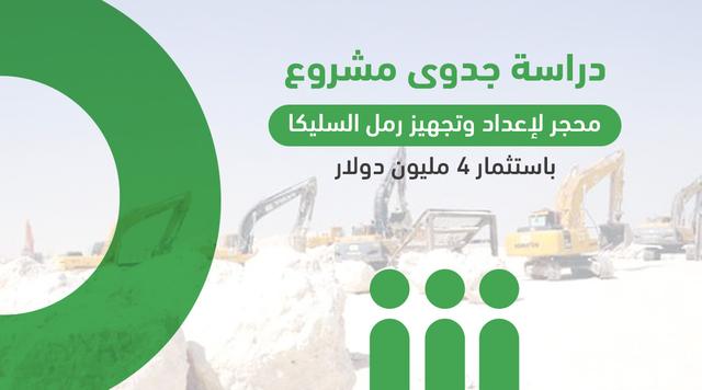 دراسة جدوى مشروع محجر لإعداد وتجهيز رمل السليكا باستثمار 4 مليون دولار