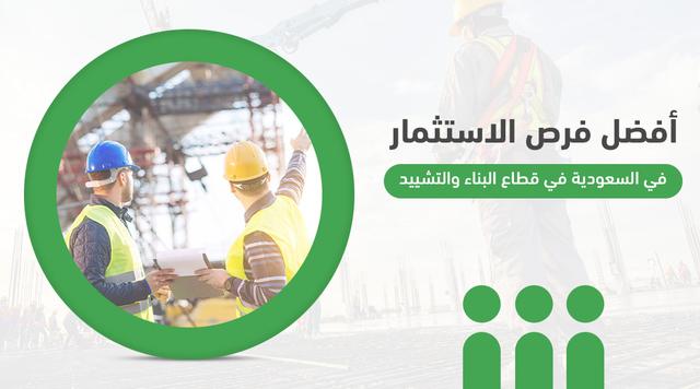 أفضل فرص الاستثمار في السعودية في قطاع البناء والتشييد