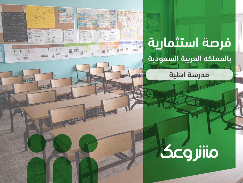 مشروع مدرسة أهلية