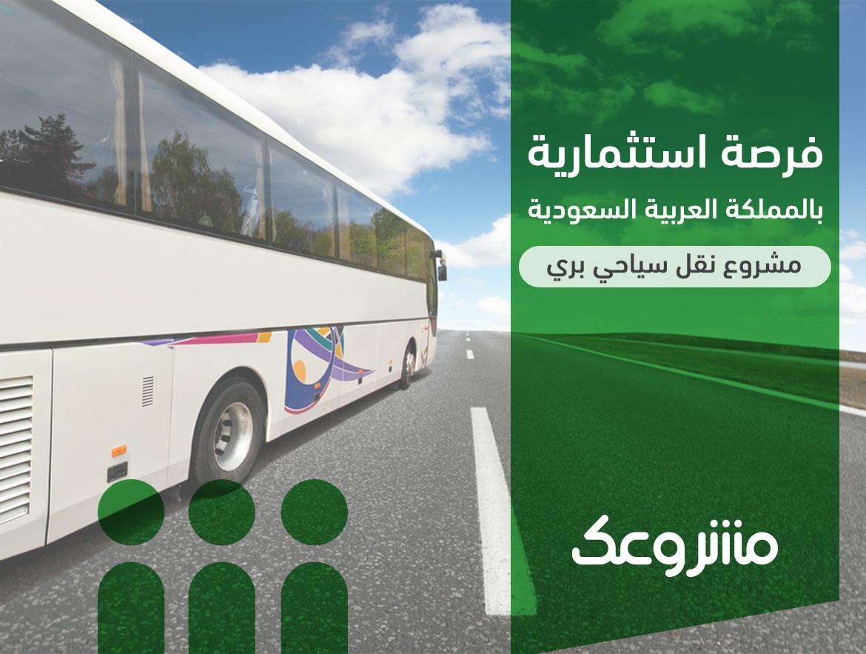 مشروع نقل سياحي بري