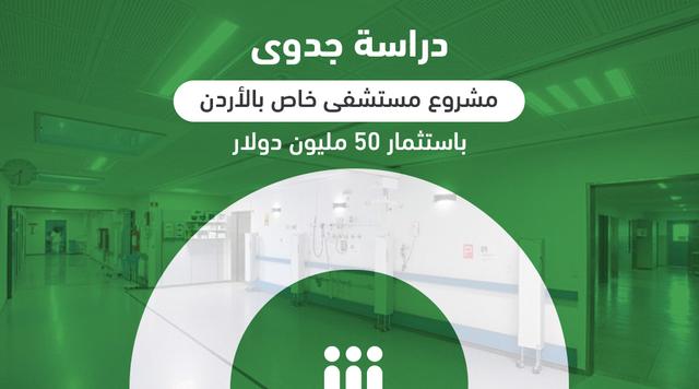 دراسة جدوى مشروع مستشفى خاص بالأردن باستثمار 50 مليون دولار
