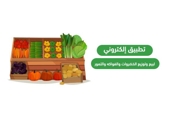 تطبيق إلكتروني لبيع وتوزيع الخضروات والفواكه والتمور