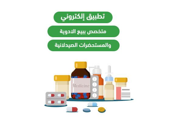 تطبيق إلكتروني متخصص ببيع الأدوية والمستحضرات الصيدلانية