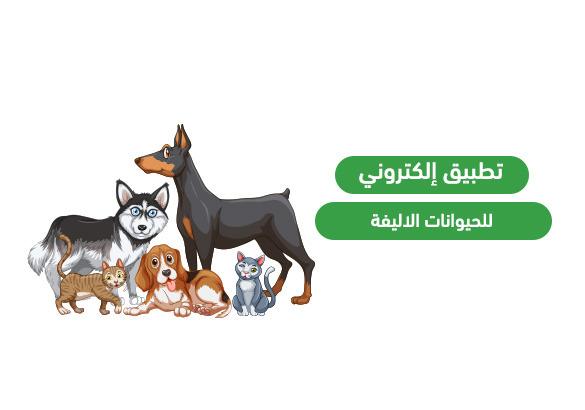 تطبيق إلكتروني للحيوانات الأليفة