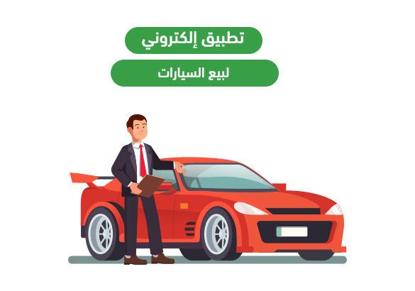 تطبيق إلكتروني خاص بالسيارات