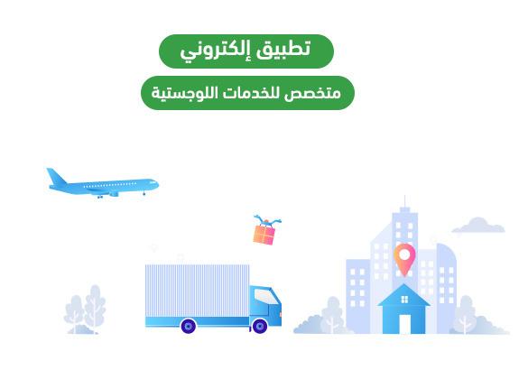 تطبيق إلكتروني متخصص للخدمات اللوجستية