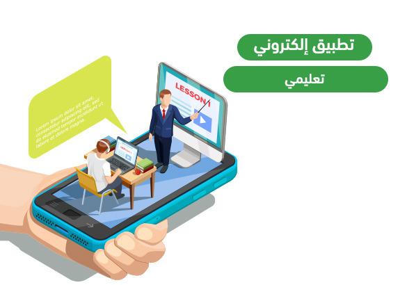 تطبيق إلكتروني تعليمي