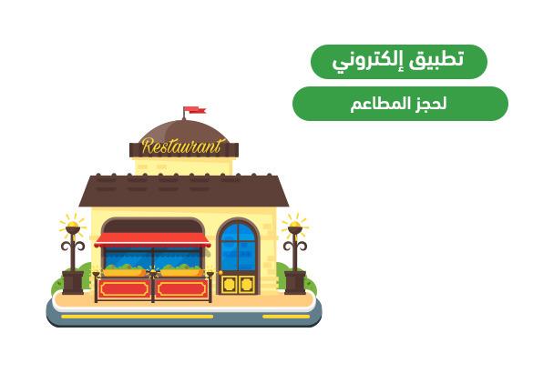 تطبيق حجز المطاعم