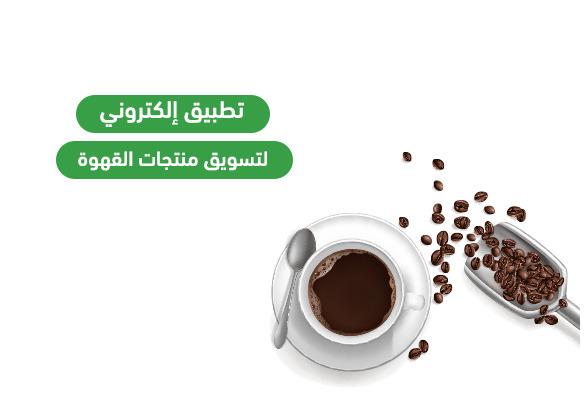 موقع إلكتروني لتسويق منتجات القهوة