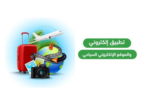 تطبيق وموقع إلكتروني سياحي