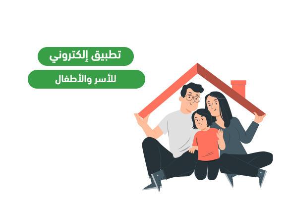 تطبيق إلكتروني للأسر والأطفال