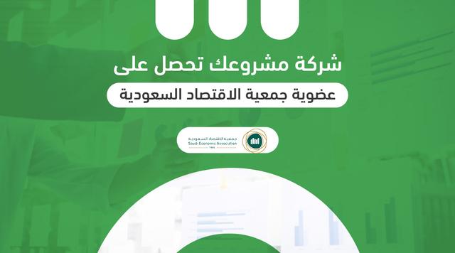 شركة مشروعك تحصل على عضوية جمعية الاقتصاد السعودية