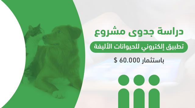 دراسة جدوى مشروع تطبيق إلكتروني للحيوانات الأليفة باستثمار 60.000$