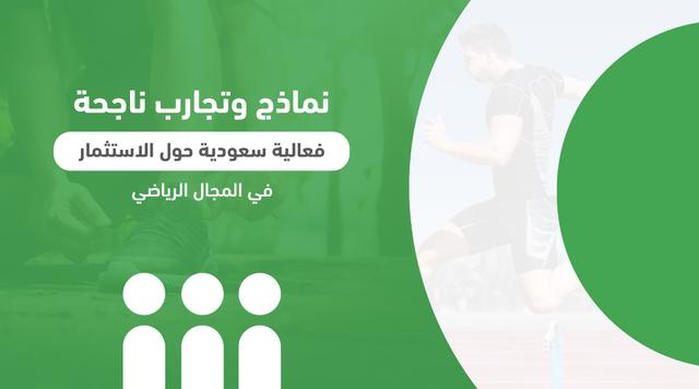 نماذج وتجارب ناجحة.. فعالية سعودية حول الاستثمار في المجال الرياضي
