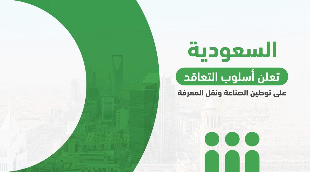 السعودية تعلن أسلوب التعاقد على توطين الصناعة ونقل المعرفة