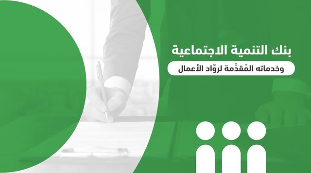 بنك التنمية الاجتماعية وخدماته المُقدَّمة لروّاد الأعمال