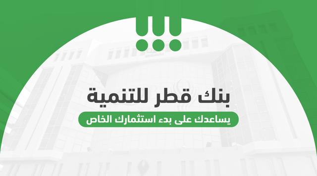 بنك قطر للتنمية يساعدك على بدء استثمارك الخاص