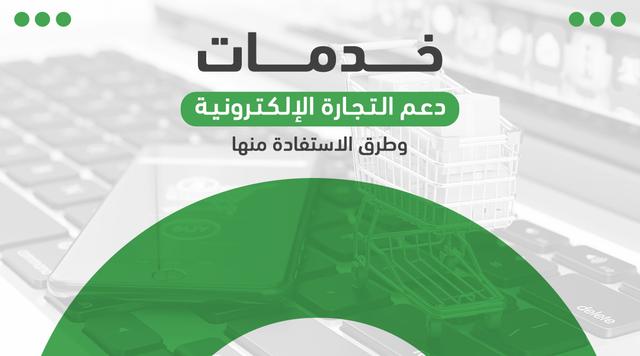 خدمات دعم التجارة الإلكترونية وطرق الاستفادة منها