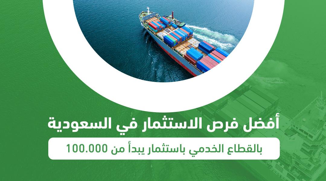 أفضل فرص الاستثمار في السعودية بالقطاع الخدمي باستثمار يبدأ من 100.000